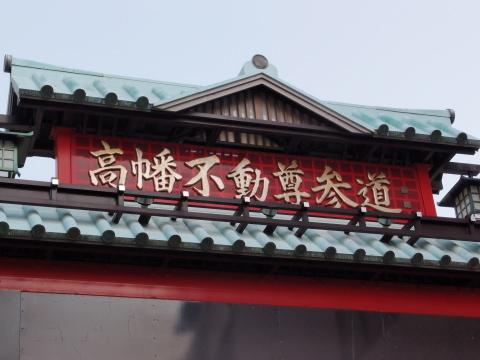 035_s_0663_xz1_高幡不動尊参道_20110226.jpg